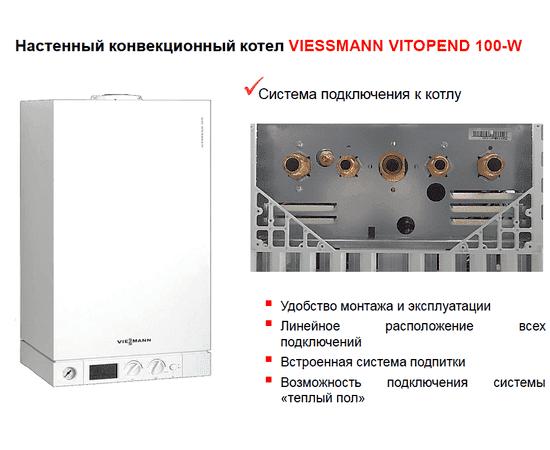Котел газовый VIESSMANN VITOPEND 100-W A1JB  12кВт  двух-контурный, Мощность: 12, Тип ГВС: Двухконтурный, фото , изображение 10
