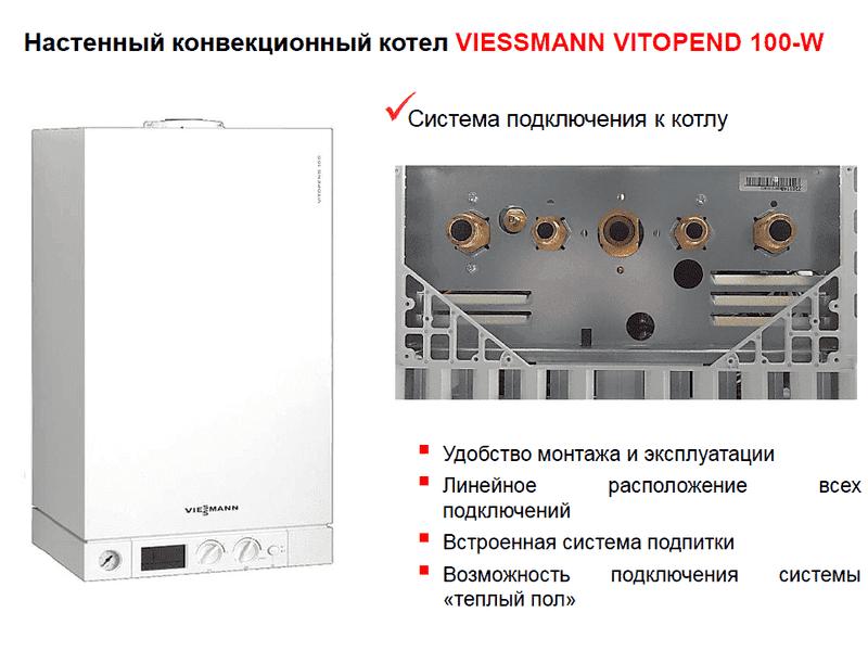 VIESSMANN VITOPEND 100-W A1JB /A1HB 12/14/30/35кВт, фото 10